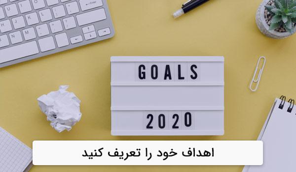 اهداف خود را تعریف کنید
