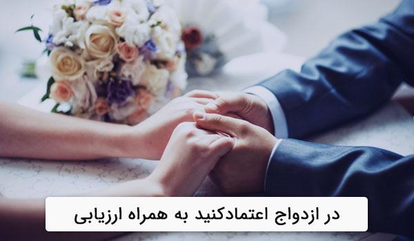 در ازدواج اعتماد کنید به همراه ارزیابی