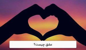 عشق چیست؟