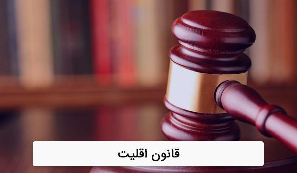 قانون اقلیت