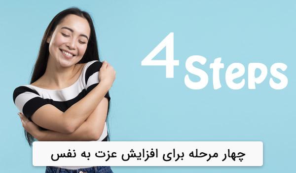چهار مرحله برای افزایش عزت به نفس