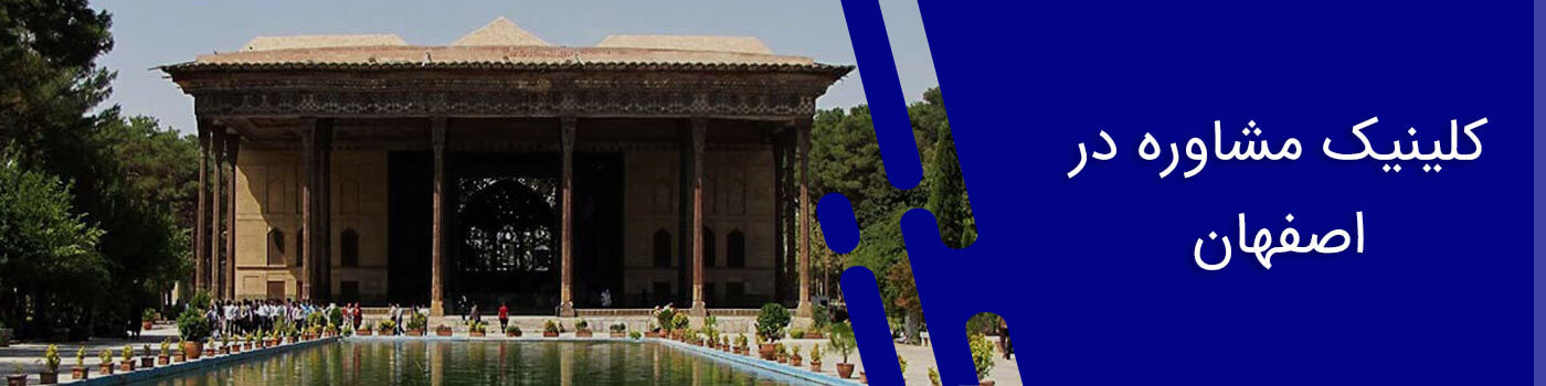 کلینیک مشاوره در اصفهان