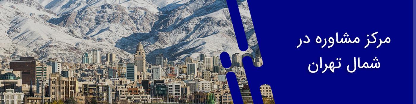 مرکز مشاوره در شکال تهران