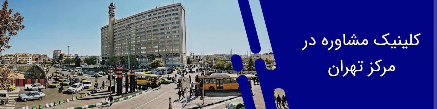 کلینیک مشاوره در تهران